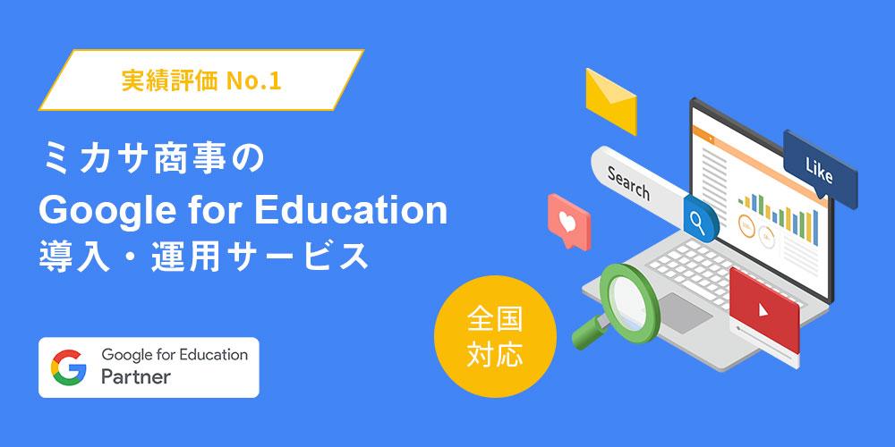 ミカサ商事のGoogle for Education 導入・運用サービス